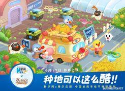 """新华网联手《摩尔庄园》共庆""""中国农民丰收节""""种地可以这么酷!"""