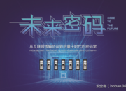 """【9月23日】""""未来密码""""——从互联网传输协议到后量子时代的密码学(北京)"""