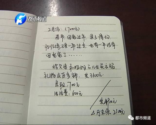 一本被遗落在公交车上的账本刷了屏,看完了觉得好心酸... - 周公乐 - xinhua8848 的博客