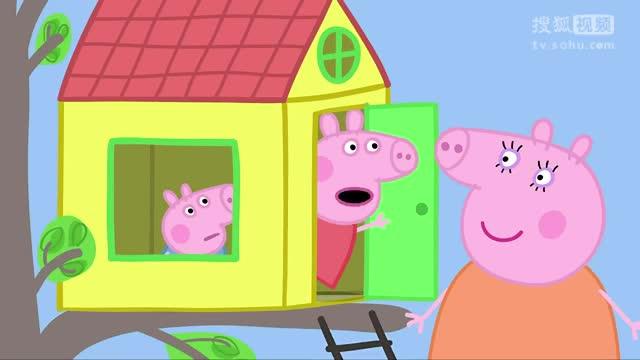 [粉红猪小妹动画片]一小猪佩奇第4季树屋