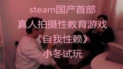 steam首部国产性教育游戏《自我性赖》,真人搞笑拍摄小冬试玩!你能正确通关么?