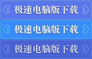 下载-热血江湖-电脑版