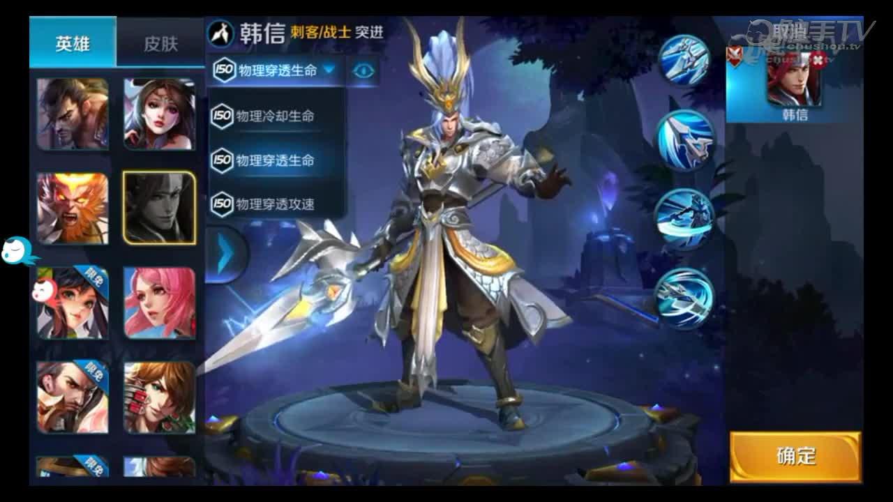 王者荣耀: 赵云