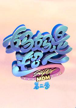 妈妈是超人 第二季