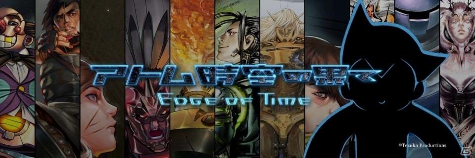 《阿童木:时空尽头》公布更多游戏内容