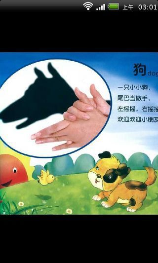 儿童趣味动物手影图片教程
