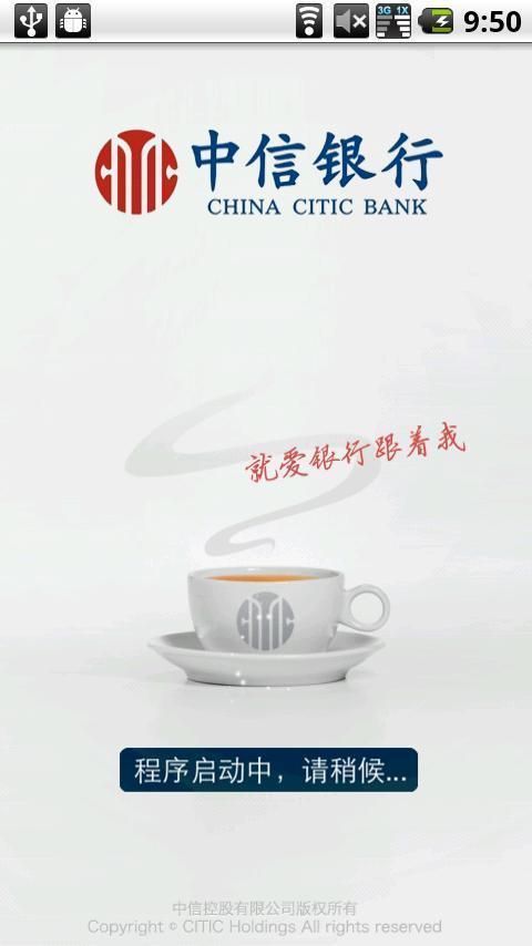 《 中信银行移动银行 》截图欣赏