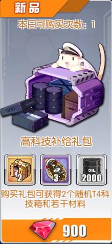 高科技补给礼包.jpg