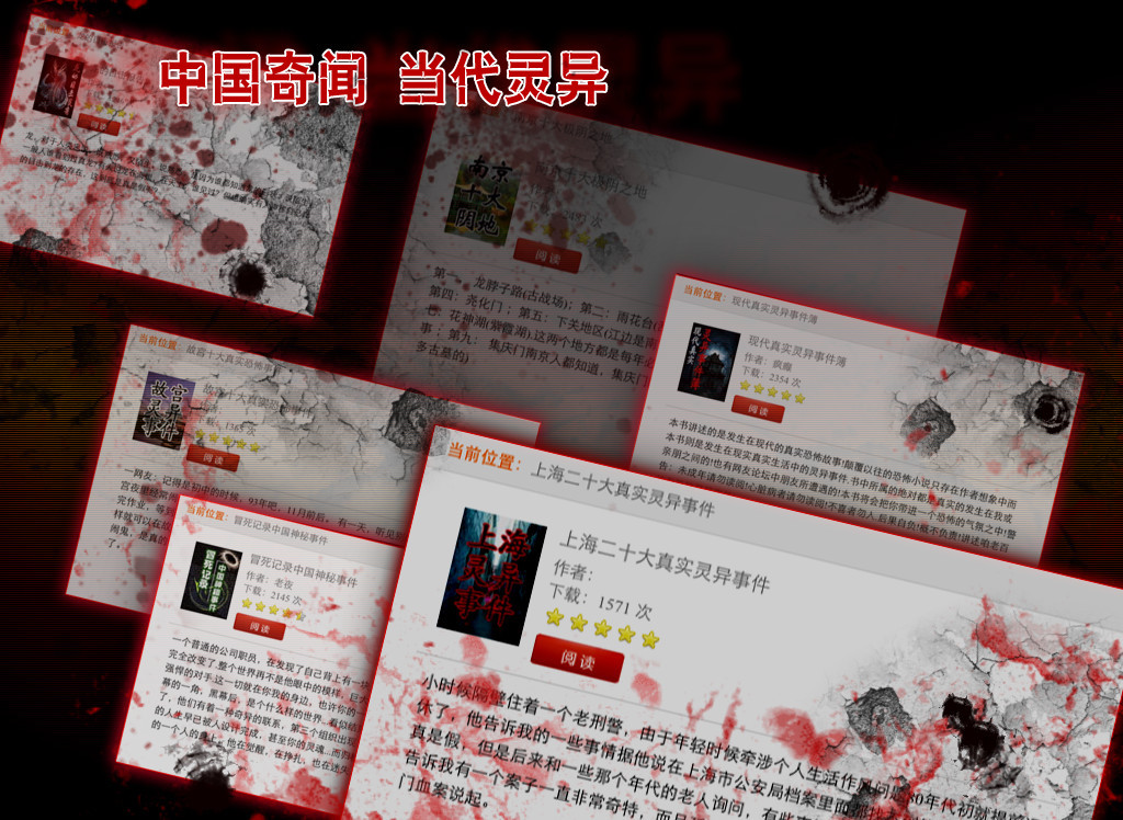 中国真实灵异事件绝密档案  免费编辑   添加义项名