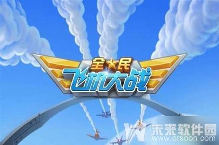 全民飞机大战新版更新时间 全民飞机大战新战机属性详解