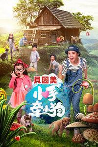 小手牵小狗 2017