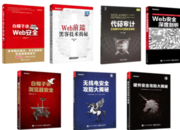 【2016好书推荐】想学网络安全?读读这11本书!