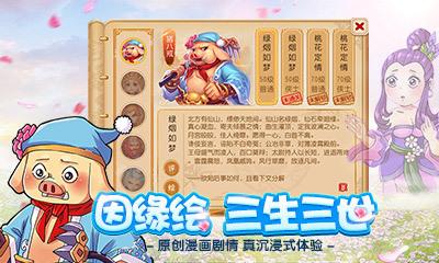 梦幻西游-月宫门派登场安卓版高清截图
