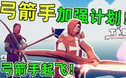 弓箭手加强计划!中世纪的王来了!全面战争模拟器