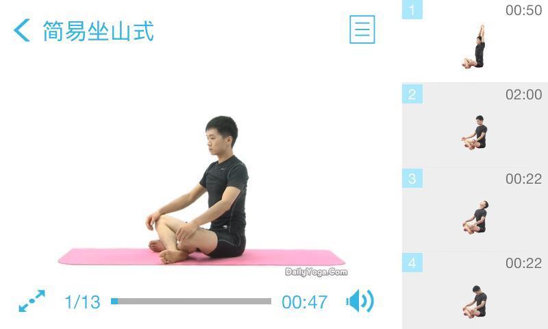 《 基础瑜伽呼吸练习插件 》截图欣赏