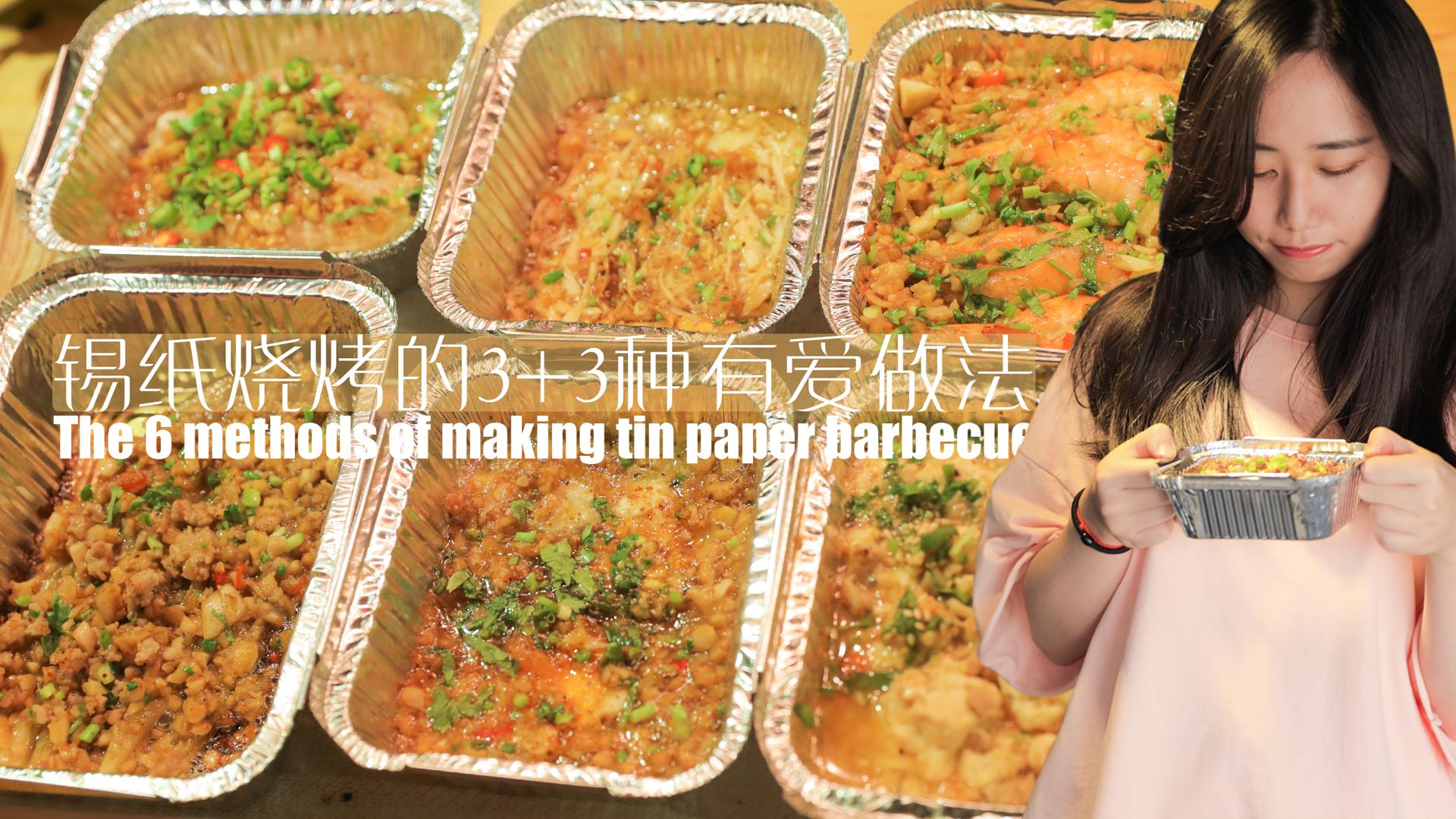 「厨娘物语」150锡纸烧烤的3+3种有爱做法