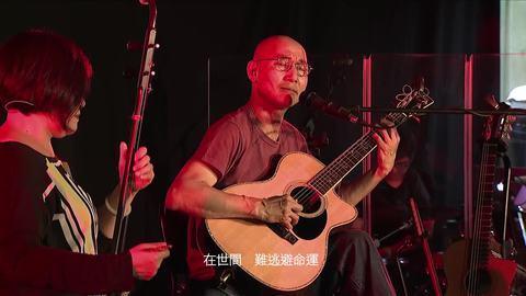 卢冠廷用吉他弹唱《一生所爱》