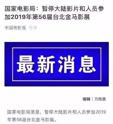 官方暂停大陆影片和影人参加金马奖,打脸台导演,网友:凉凉