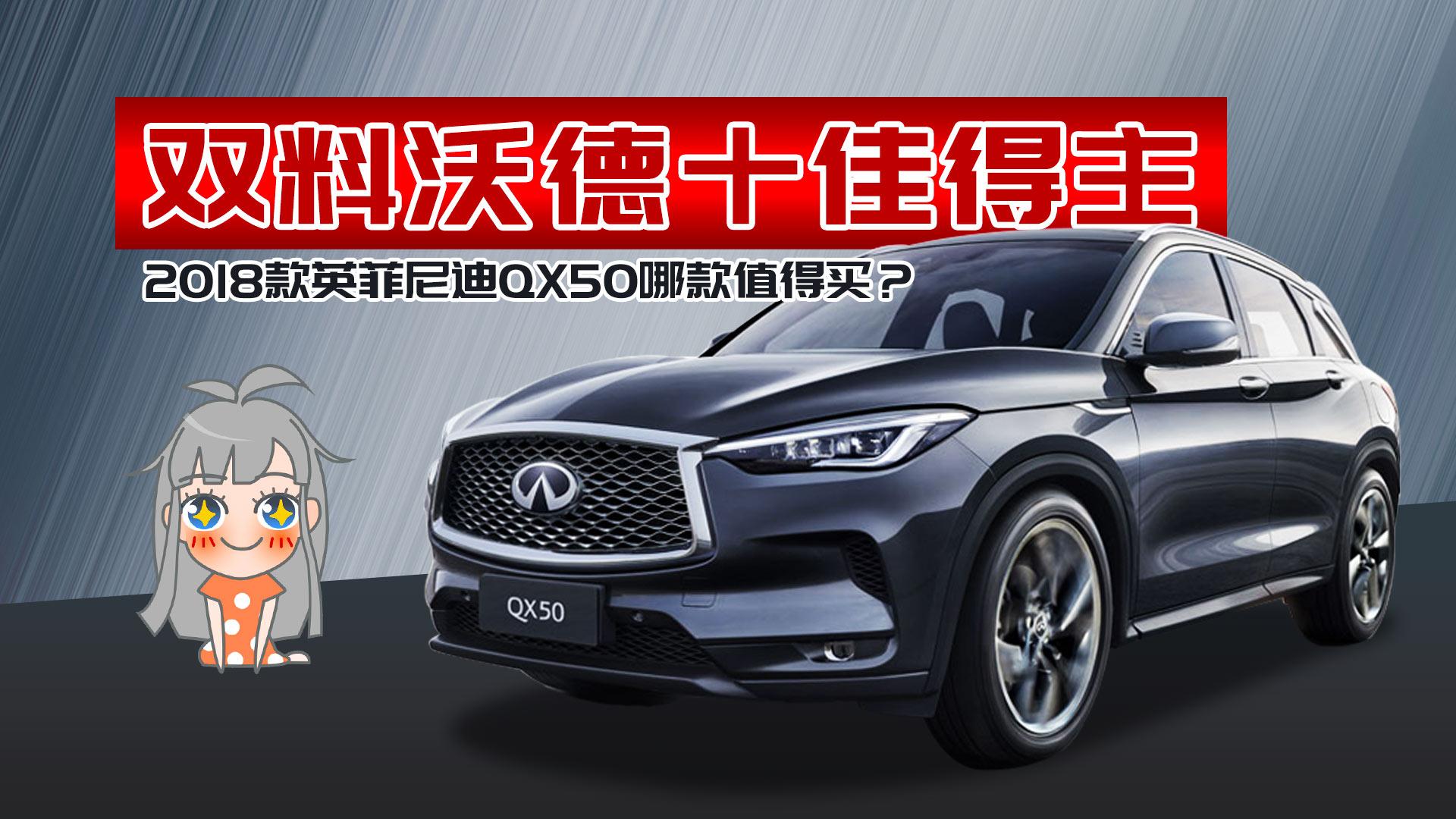 【购车300秒】双料沃德十佳得主 2018款英菲尼迪QX50哪款值得买?