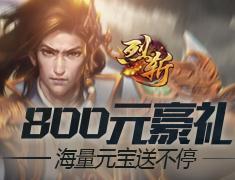 烈斩800元豪礼