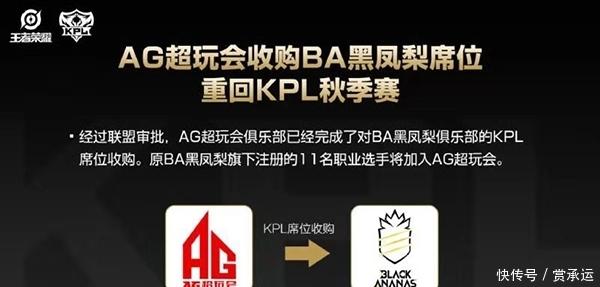 AG俱乐部重回王者荣耀联赛,这是中国电竞的坚持故事