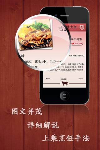 《 牛肉做法大全 》截图欣赏