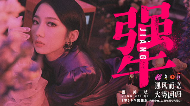 孟美岐新歌《犟》官方正式版MV首发 复刻倔强逐梦故事投射自?#39029;?#38271;