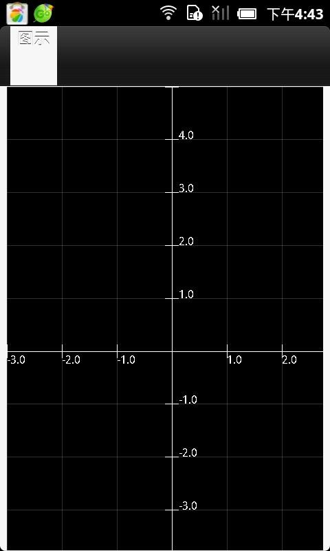 《 微积分工具 》截图欣赏
