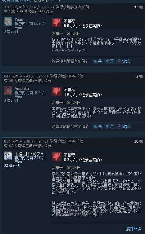 《战锤:全面战争》惹差评