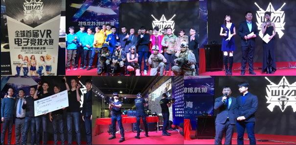 WVA2016全球VR电竞大赛总决赛