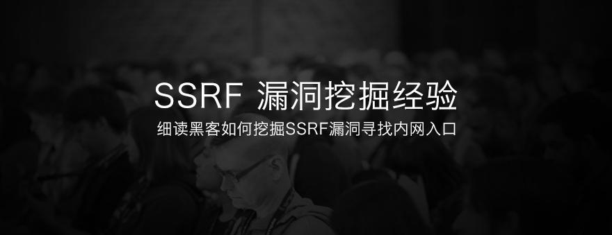 SSRF漏洞的挖掘经验-HEAVEN