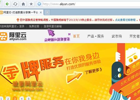 阿里云急招中国雅虎邮箱用户迁移至阿里云