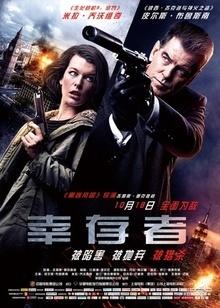 幸存者(2015)