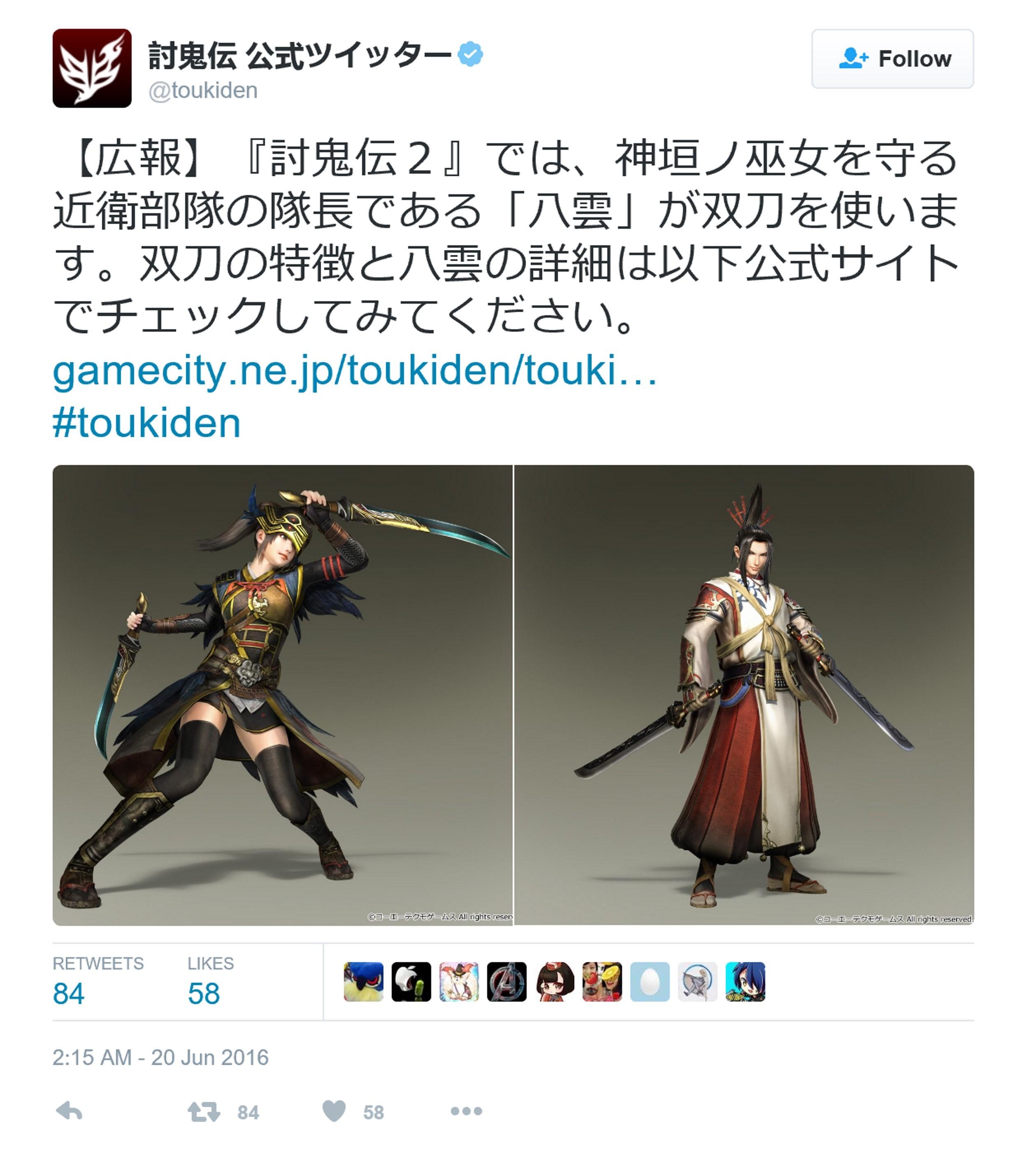 """《讨鬼传2》新武器""""双刀"""""""