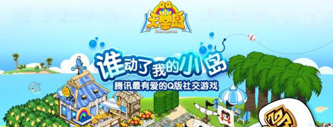 qq天堂岛  游戏介绍