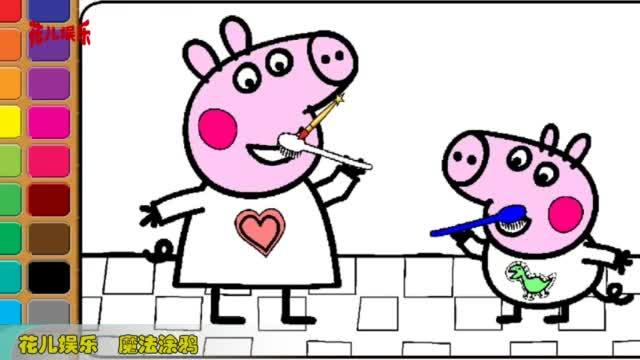 经典儿歌_刷牙歌_小猪佩奇和她的动画朋友