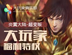 炎黄大陆超变版大玩家特权