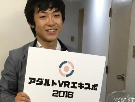 着迷VR独家专访:日本成人VR展主办者吉田健人 不能聚众啪啪啪