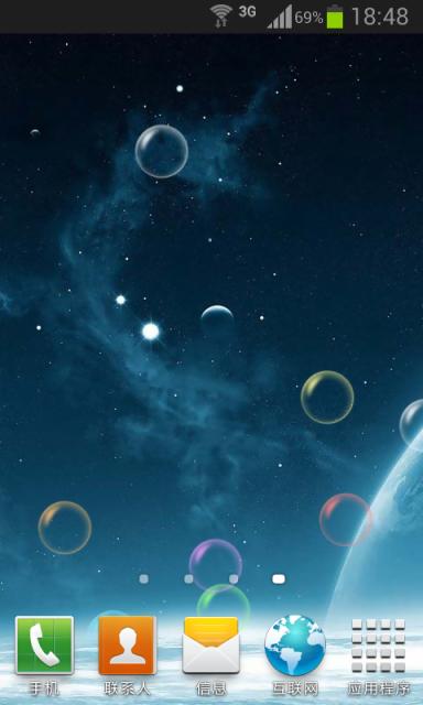 宇宙星球动态壁纸游戏截图