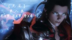 【剑网三】苍策/剧情向/警匪系列【无妄】第八集