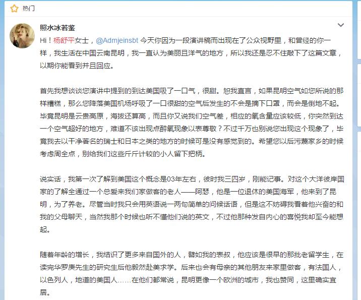 """【转】北京时间      """"她家也有祁同伟?""""网友人肉""""辱华""""中国留学生 - 妙康居士 - 妙康居士~晴樵雪读的博客"""