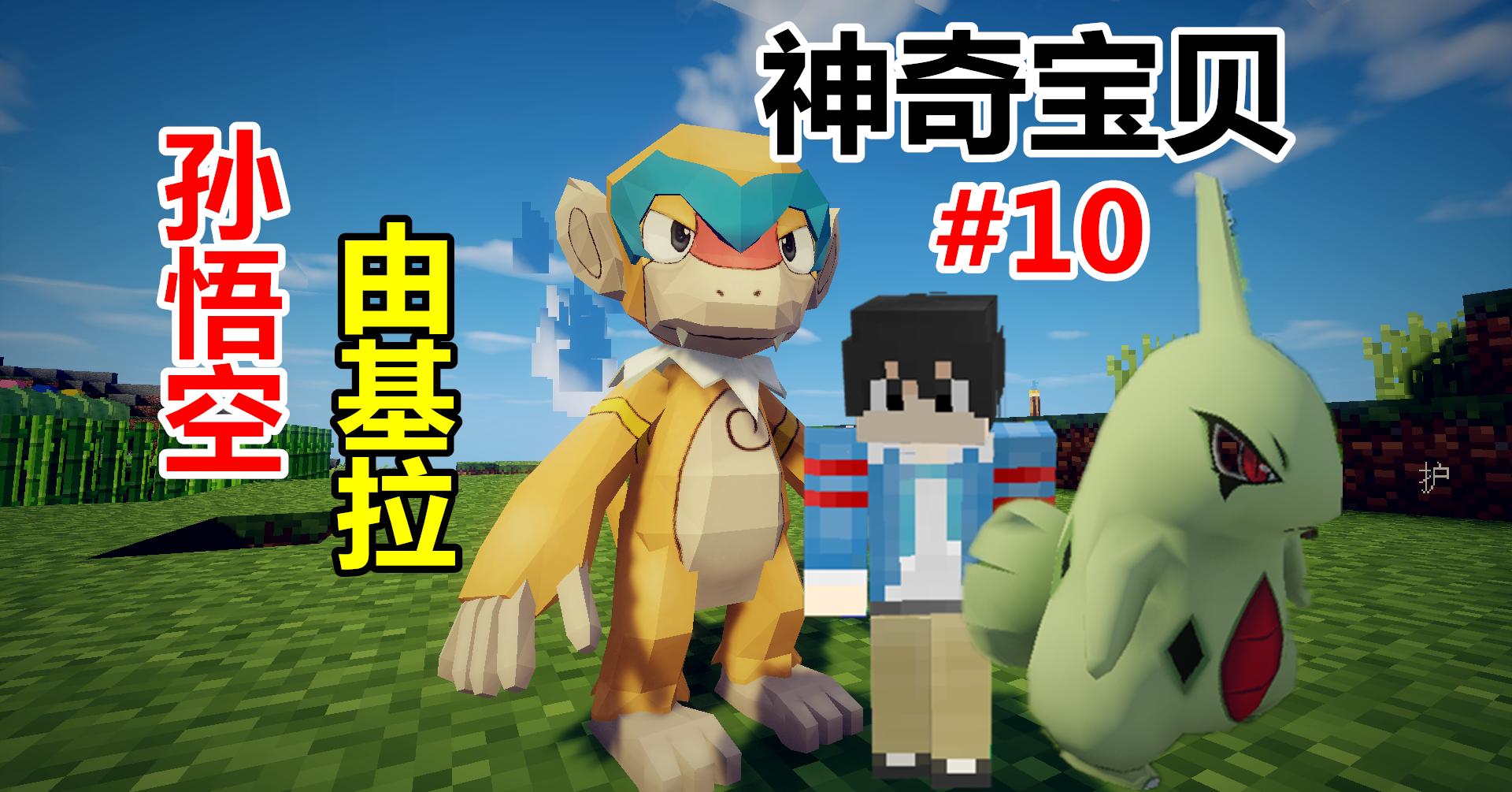 【悠然小天】〓我的世界神奇宝贝〓ep.10 孙悟空 由基拉