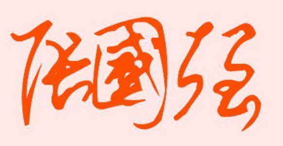 张国强艺术签名咋写好-本邦网