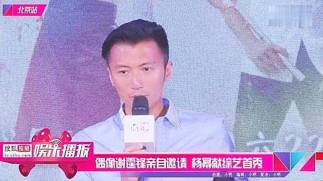 偶像谢霆锋亲自邀请,杨幂甘做绿叶献综艺首秀