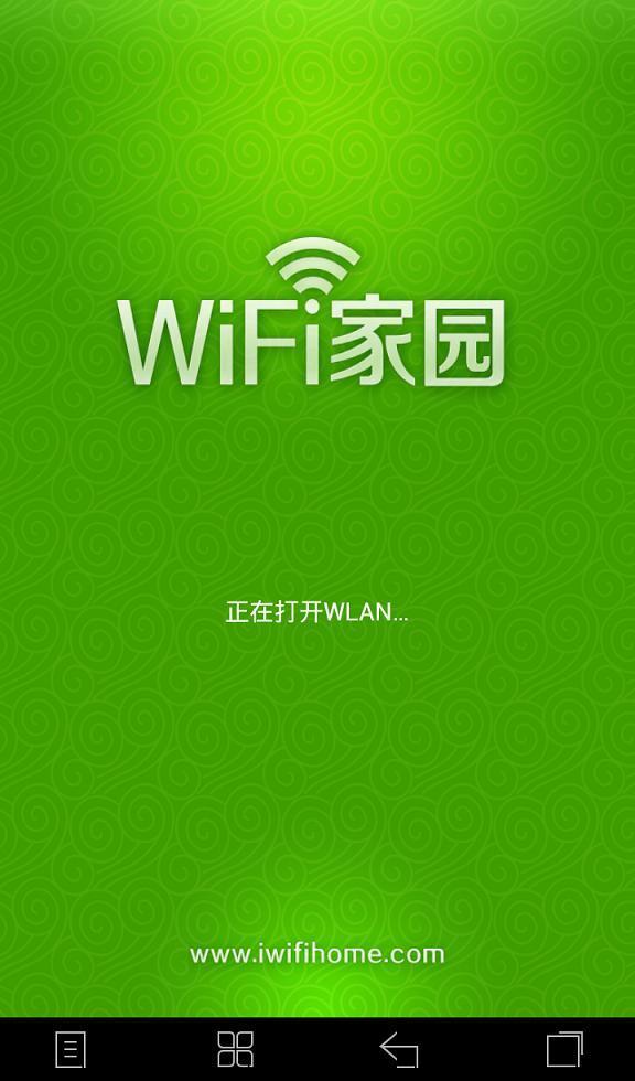 《 WiFi家园 》截图欣赏