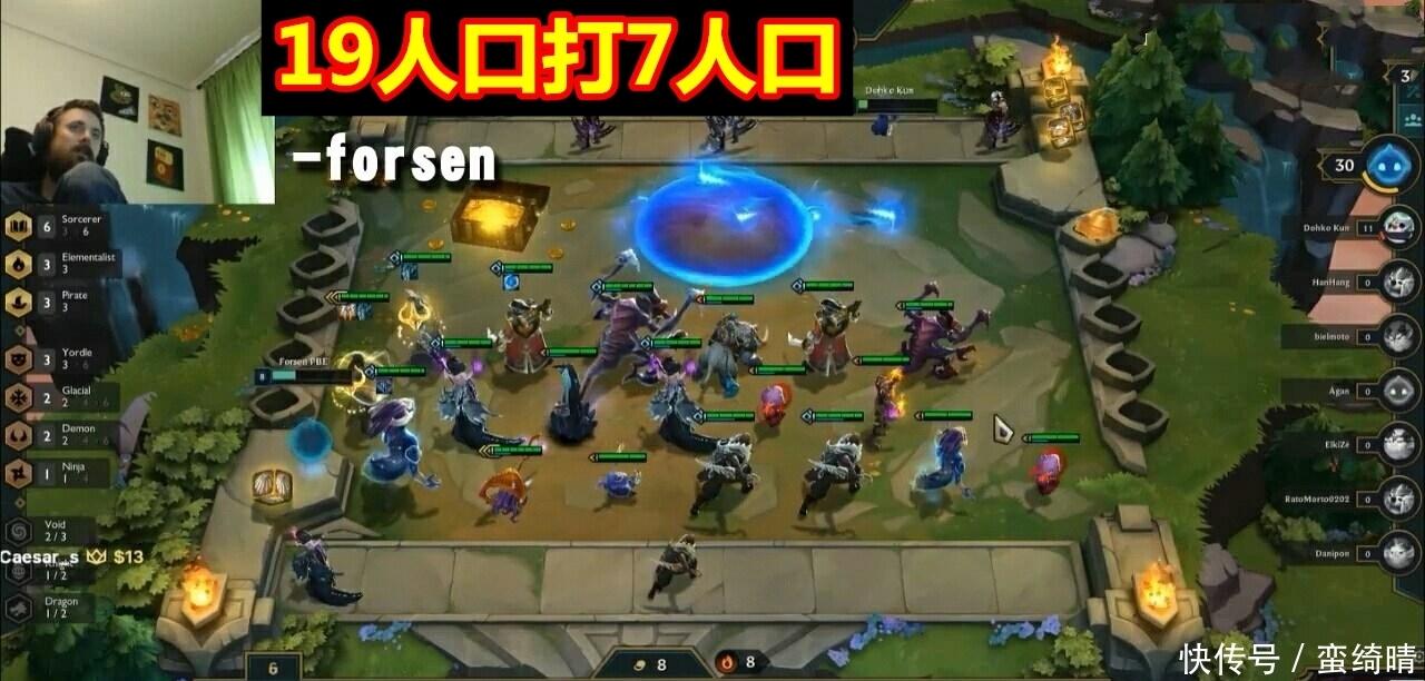 云顶之弈里面出现了一个19人口,7人口玩家懵了!