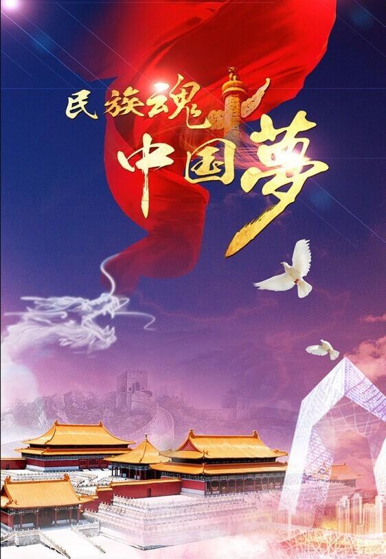 中国梦的一幅画_360问答