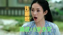 章子怡《上阳赋》播出,挑战15岁少女,反差感遭质疑