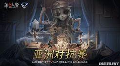《第五人格》IVS亚洲对抗赛 9月24日热力开战!