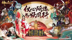 火箭少女101吴宣仪担任《神都夜行录》虚拟偶像成团活动发起人